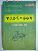 古汉语常用字 字典  2007年版