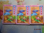 古龙神州无敌系列:燕子神偷(全上中下三册)