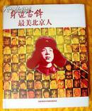 《身边雷锋——最美北京人 》(全新未拆、重约8斤、不包运费!)