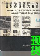 亚澳地区国际大学生建筑创作设计竞赛作品集