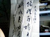 潍坊画家王珂书法