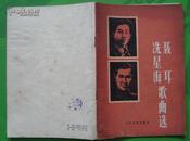 聂耳冼星海歌曲选 1978年人民音乐出版社出版32开本58页31首歌85品相(2)
