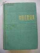 中国名胜词典