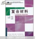 材料科学研究与工程技术系列(应用型院校用书):复合材料