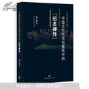 """中国古代艺术与建筑中的""""纪念碑性""""( 原装塑封)"""