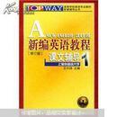 高等学校英语专业教材配套辅导丛书:新编英语教程课文辅导1(修订版)
