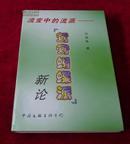 """(0410 42)   流变中的流派 :""""鸳鸯蝴蝶派""""新论"""