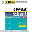 最新高校法学专业核心课程配套测试:民事诉讼法配套测试(第5版)