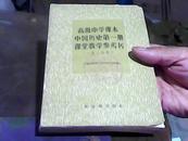 高级中学课本中国历史第一册课堂教学参考书.第二分册