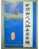 中国古代文论名篇导读(作者签赠本)