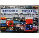 中国民航大博览(公元前2000年~1999年,上下册)-原版图书