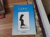 《简易瑜伽功》(健身、祛病、美容)93年1版1印,95品。