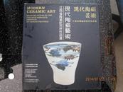现代陶瓷艺术-江西省陶瓷研究所作品选
