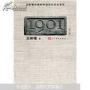 王树增非虚构中国近代历史系列:1901(修订版)