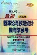 概率论与数理统计教与学参考  最新第四版  主编阎国辉   安徽教育出版社