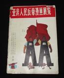 亚非人民反帝漫画展览