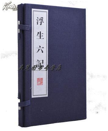 浮生六记 一函二册 广陵书社-小本