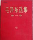 毛泽东选集.第一卷第二卷第三卷第四卷