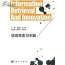 信息检索与创新 许福运,刘二稳  科学出版社 9787030301420