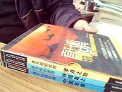 直升机的世界 岁月之旅·中国足音·扶摇直上 [全三册]