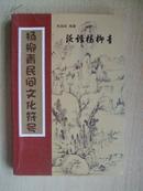 泛话杨柳青:杨柳青民间文化符号