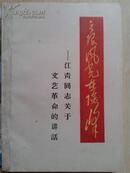 无限风光在险峰——江青同志关于文艺革命的讲话