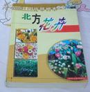 北方花卉 全一册 时尚花草树木丛书 九五品