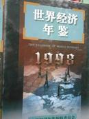 世界经济年鉴(1998)