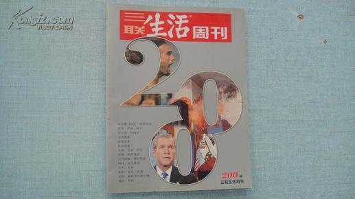 三联生活周刊 创刊200期 纪念专刊