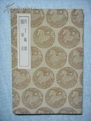 民国丛书集成初编:丙丁龟鉴 随笔兆 (1936年初版)