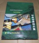 中国古建筑大系---道教建筑 【英文版】