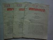 1974年9---11月山西侯马市革委会关于上山下乡知识青年工作的四份资料【参阅描述】.