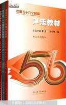 中国五十六个民族声乐教材. 女高声部