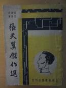 张天翼杰作选(民国36年初版)