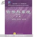 信号与系统(下册)(第3版)9787040315189
