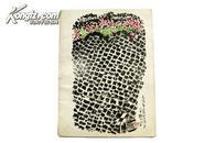 80年人民美术初版 作者邵宇旅日速写《在日本的日记》8开全图 共54幅作品 B11