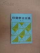 日语学习文选 .(第三集)