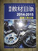 2014-2015高等职业教育 精品教材目录(机械工程分册