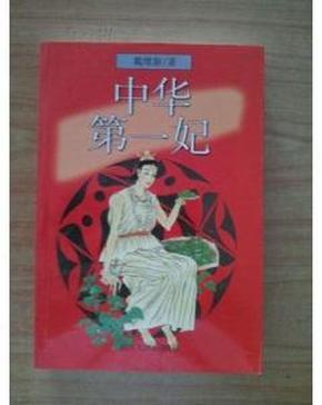 中華第一妃(作者戴維新鈐印贈本)