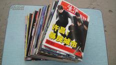 三联生活周刊 2002全年(原版 非后印)【缺第17、18期】存48本合售  C6