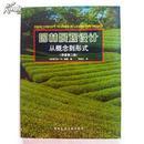园林景观设计——从概念到形式(原著第二版) 里德,郑淮兵 中国建筑工业出版社 9787112116027
