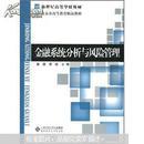 金融系统分析与风险管理