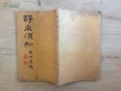 佛教修行类老书两本合售《静座法辑要》《静座须知》