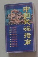 原版 中国民族指南 海洋出版社