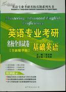 英语专业考研名校全真试卷 基础英语