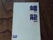 蟠龙  营口县文学艺术届首届代表大会纪念刊 1985年第3期