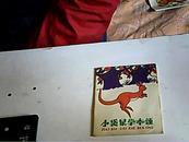 小袋鼠学本领 1981年1版1印.少见折页彩版 【连环画】
