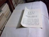 (河南省出席北方地区农业会议典型材料之九)举旗抓纲不转向 粮棉连年双上纲--新乡县坚持革命大批判开路夺取粮棉双高产的体会(河南省新乡县革命委员会1970年8月)