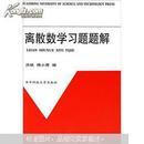 离散数学习题题解(洪帆 傅小青编 华中理工大学出版社)