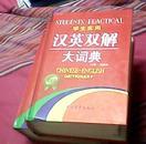 学生实用汉英双解大词典-最新版